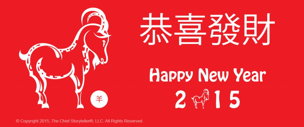happy chinese new year, happy lunar new year, year of the sheep, happy new year 2015, red background with sheep icon, in chinese happy new year 2015