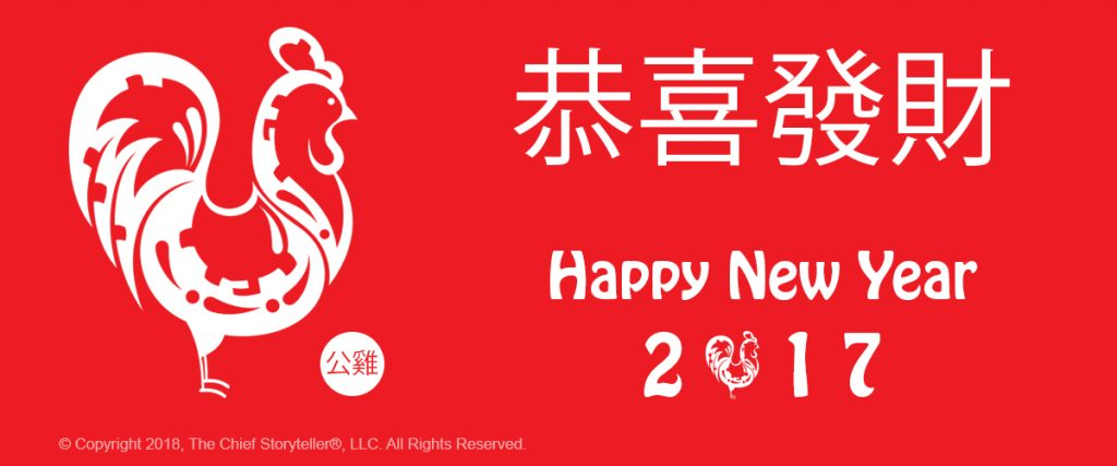 Happy Lunar New Year – Happy Chinese New Year 2017 – Year of the Rooster
